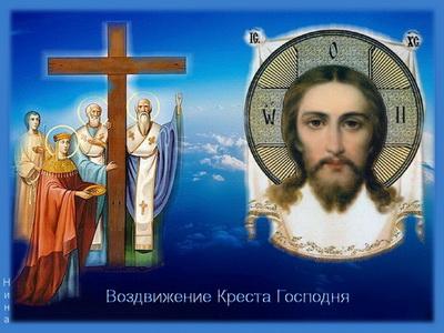Воздвижение Креста Господня_новый размер