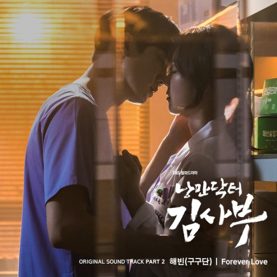 romantic-doctor-teacher-kim-ost-part-2.jpeg