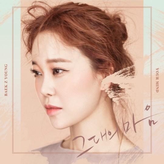 baek-ji-young-your-mind