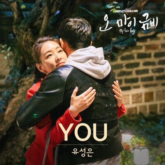 my-fair-lady-ost-part-3