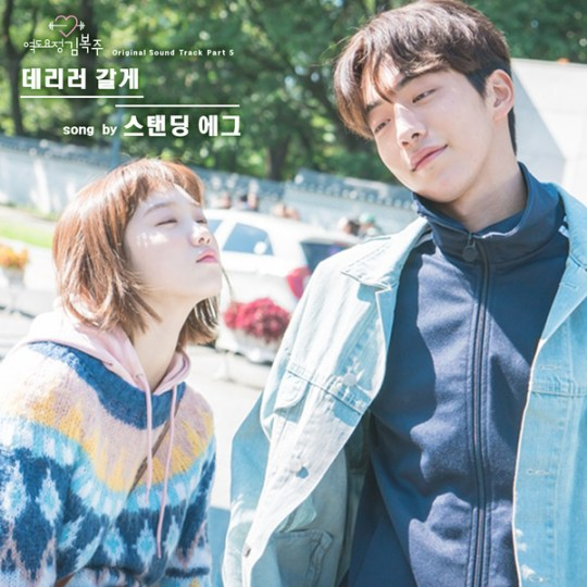 weightlifting-fairy-kim-bok-joo-ost-part-5