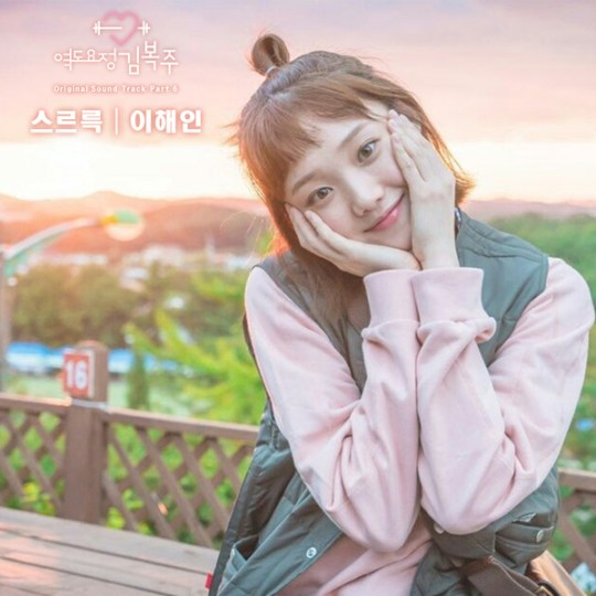 weightlifting-fairy-kim-bok-joo-ost-part-6