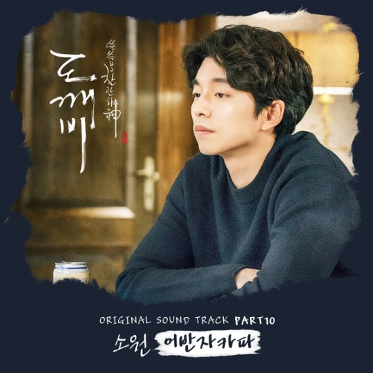 goblin-ost-part-10