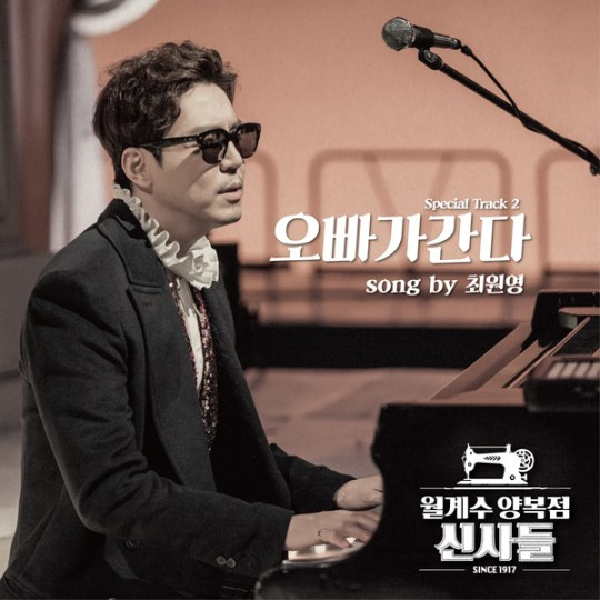 wolgyesoo-tailor-shop-ost-special-track-2