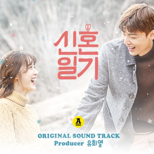 newlywed-diary-ost-prod-by-yoo-hee-yeol