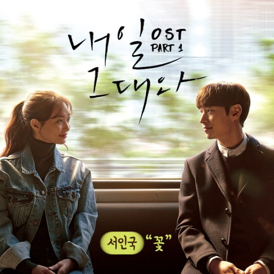 tomorrow-with-you-ost-part-1