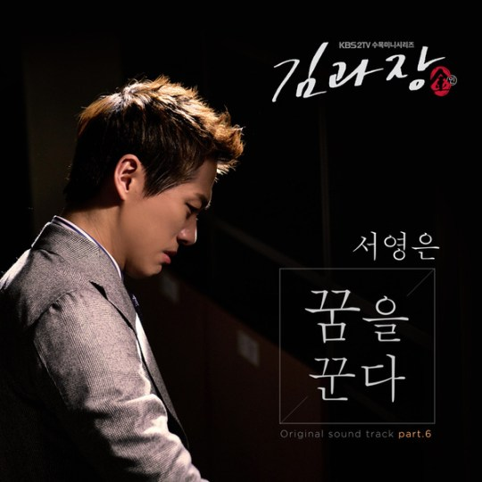 good-manager-ost-part-6