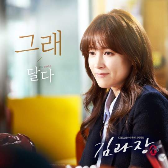 good-manager-ost-part-8