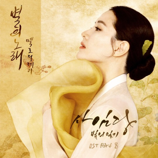 saimdang-lights-diary-ost-part-8
