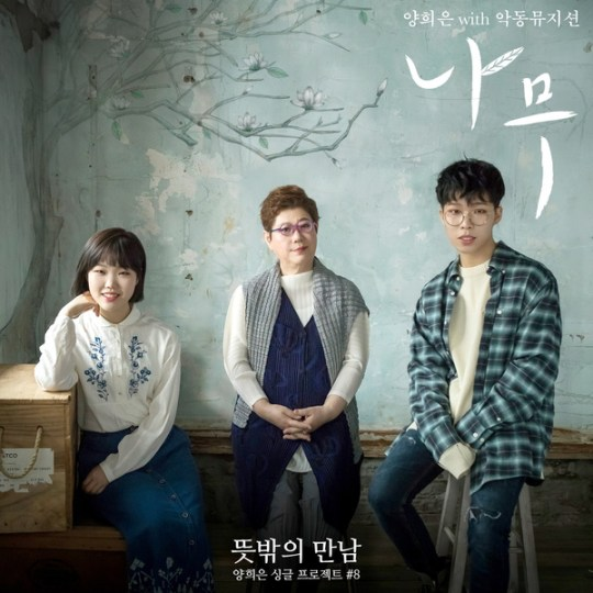 yang-hee-eun-akdong-musician-tree
