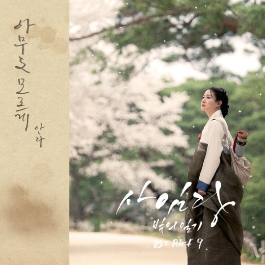 saimdang-lights-diary-ost-part-9