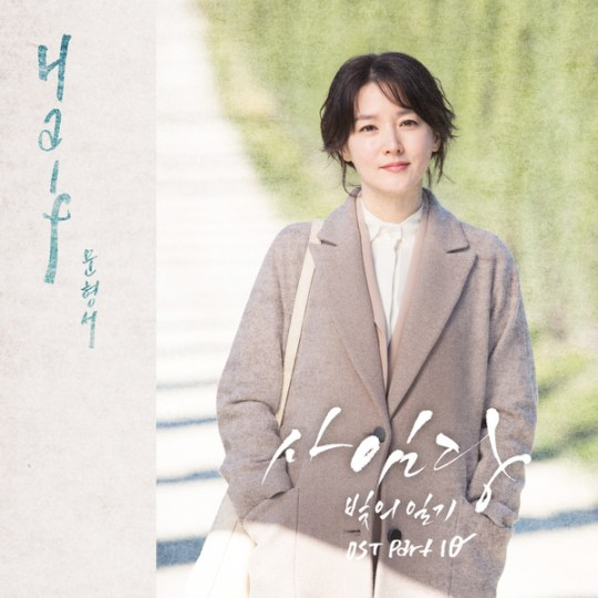 saimdang-the-lights-diary-ost-part-10