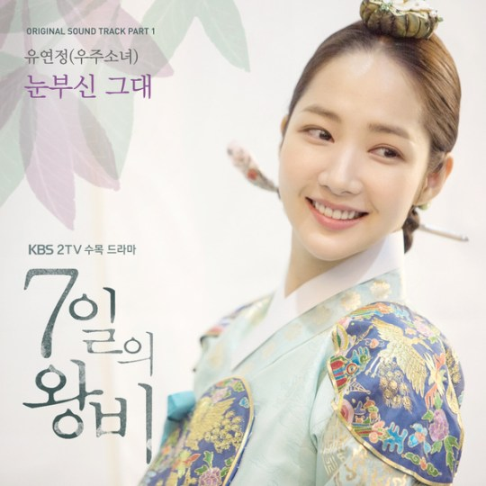 queen-for-seven-days-ost-part-1