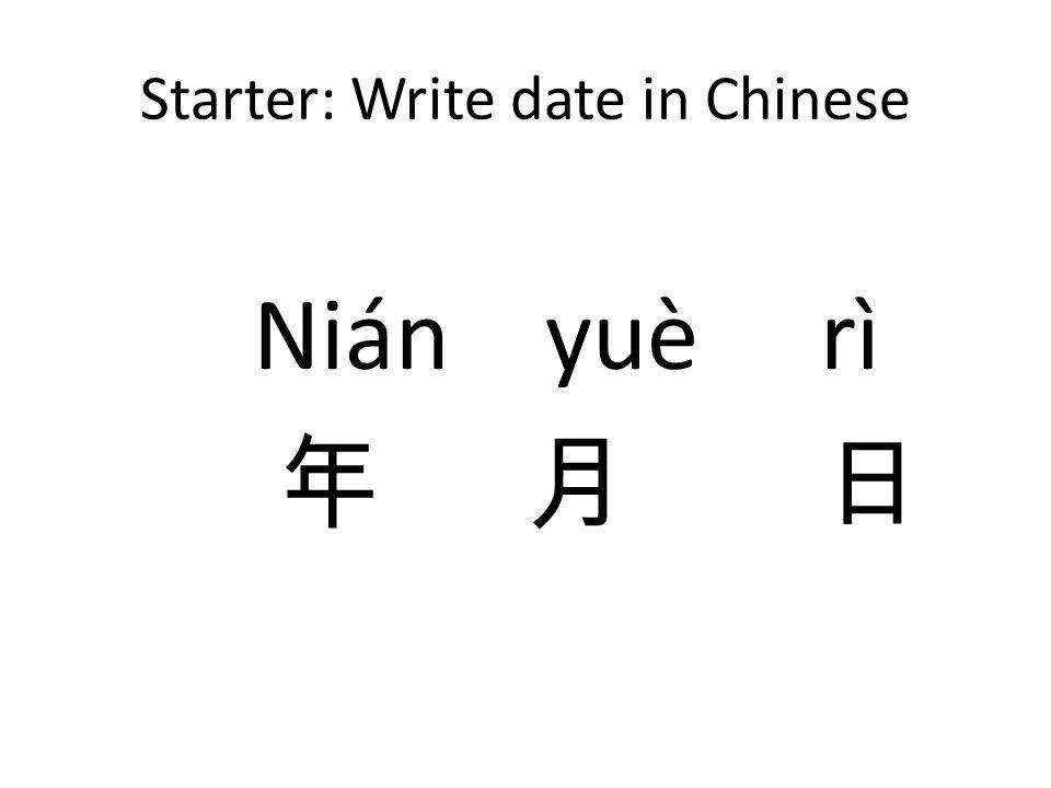 今 天 几 号? Jīn tiān jǐ Hào? What is the date today? Dì kè 第