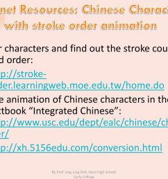 internet resources chinese characters with stroke order animation [ 1024 x 768 Pixel ]