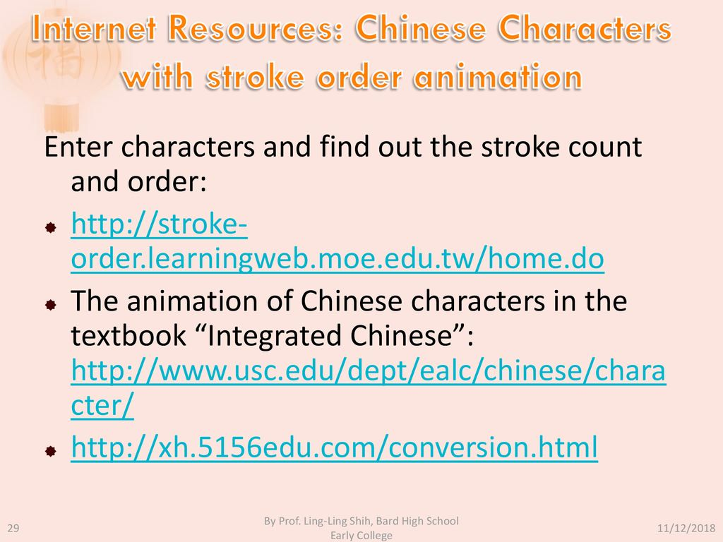 hight resolution of internet resources chinese characters with stroke order animation