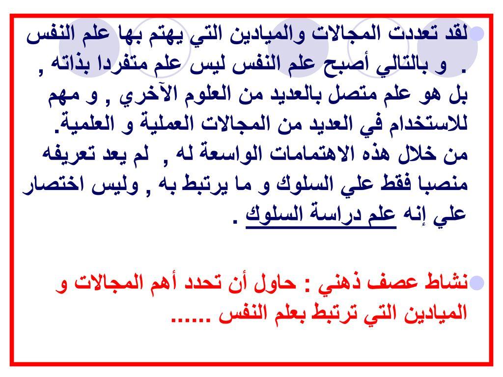 السلام عليكم ورحمة الله وبركاته محاضرات في علم النفس التربوي