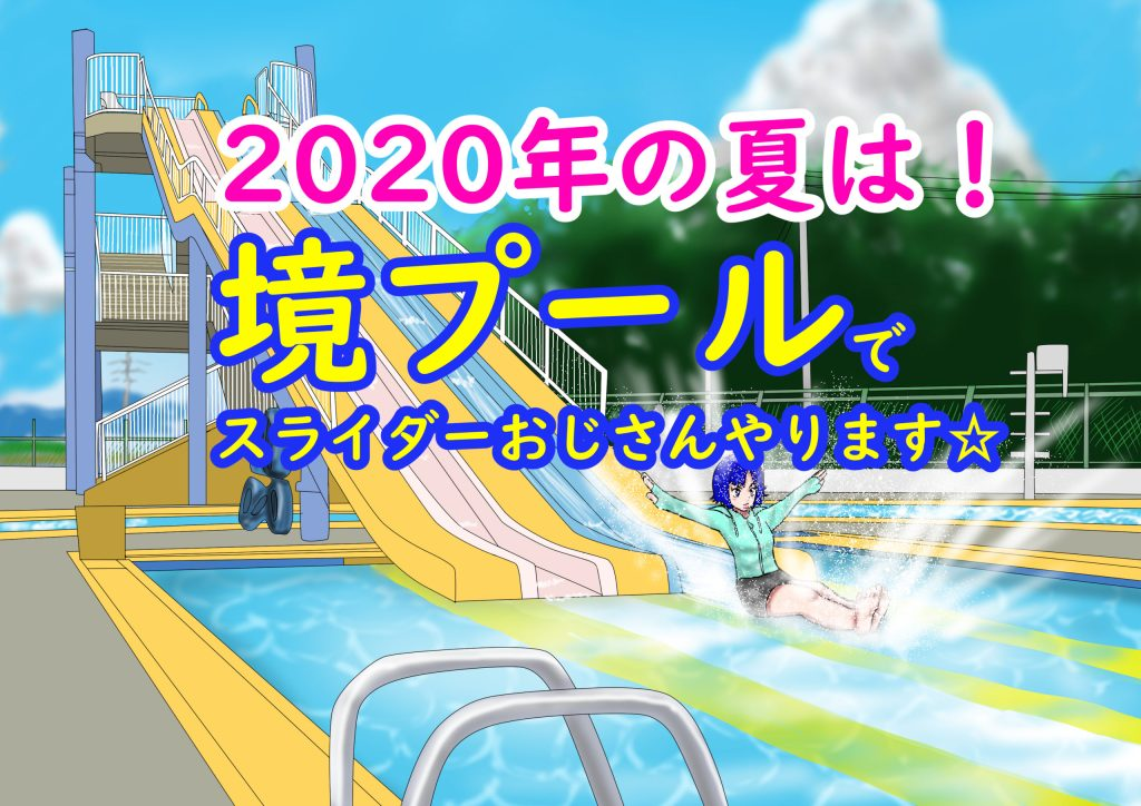 2020年の夏は境プールでスライダーおじさん!