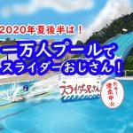 2020年の夏後半は一万人プールでスライダーおじさん!