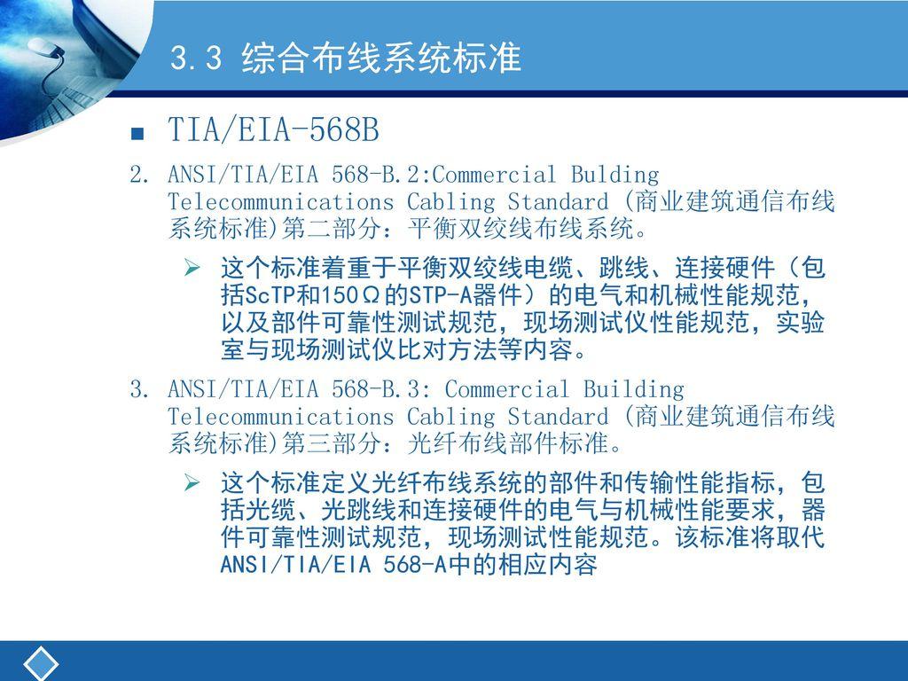 tiaeia 568b standard wiring diagram lan wiring diagram