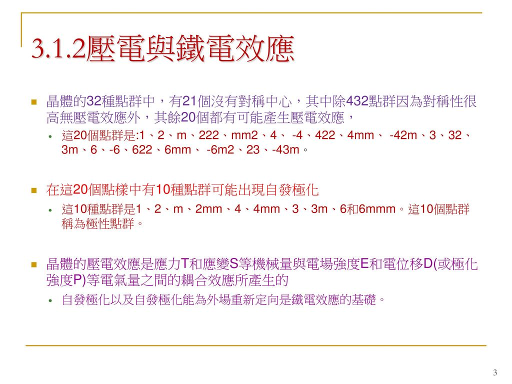 Chapter3壓電、鐵電與熱電材料 本章大綱 3.1引言 3.2壓電材料 3.3熱電材料 3.4鐵電材料. - ppt download