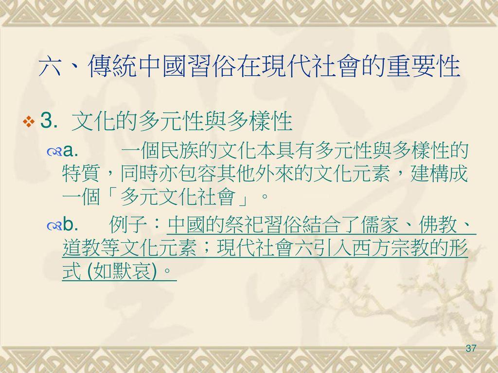 傳統習俗的簡介 中國傳統習俗的定義 中國傳統習俗的特點 18 March - ppt download