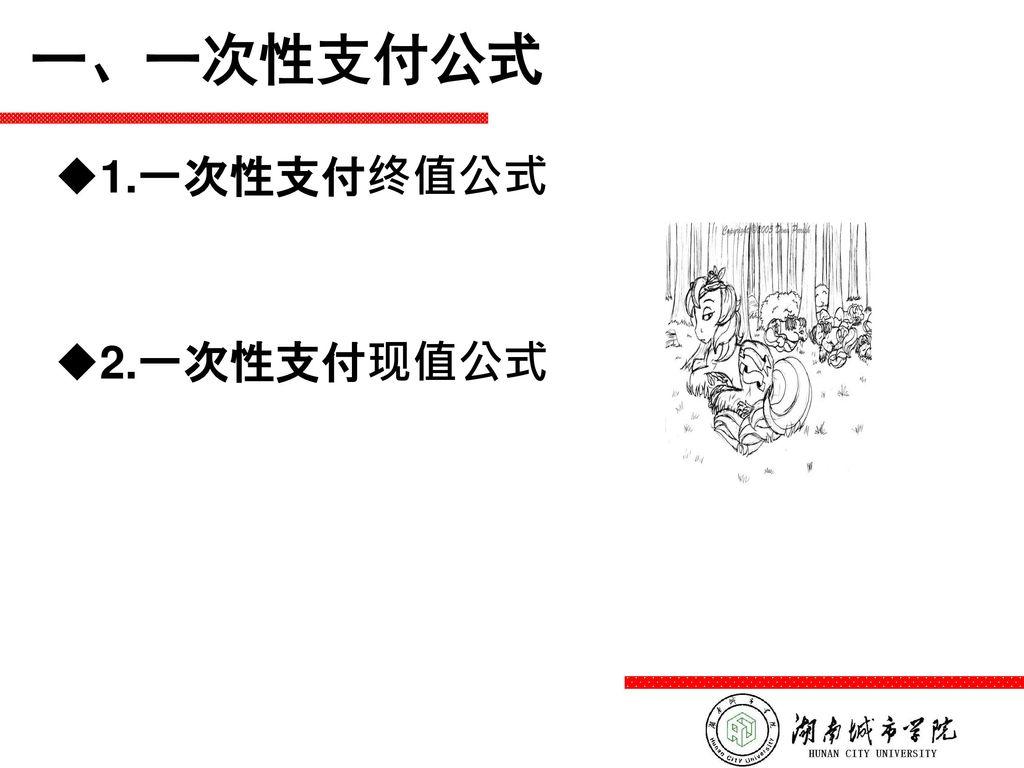 工 程 经 济 学 Engineering Economy 教材:洪军《工程经济学》 高等教育出版社 主 讲:赵 旭