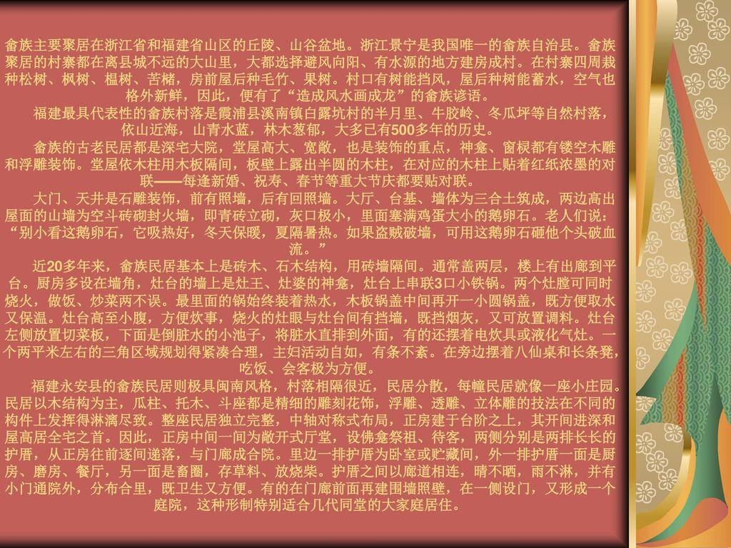 compact kitchens rustic kitchen tables and chairs 黎族 小组分工:张奇华(整理、打印) 郑思勇(图片、整理) 杨红艳(文字、整理) 张蓓蕾(文字、整理) 刘晓燕(图片 ...