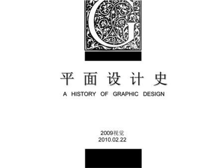 欧洲中世纪的手工艺设计 学习内容纲要 1、概述 2、中世纪艺术历史分期 3、中世纪的手工艺设计 4、小结