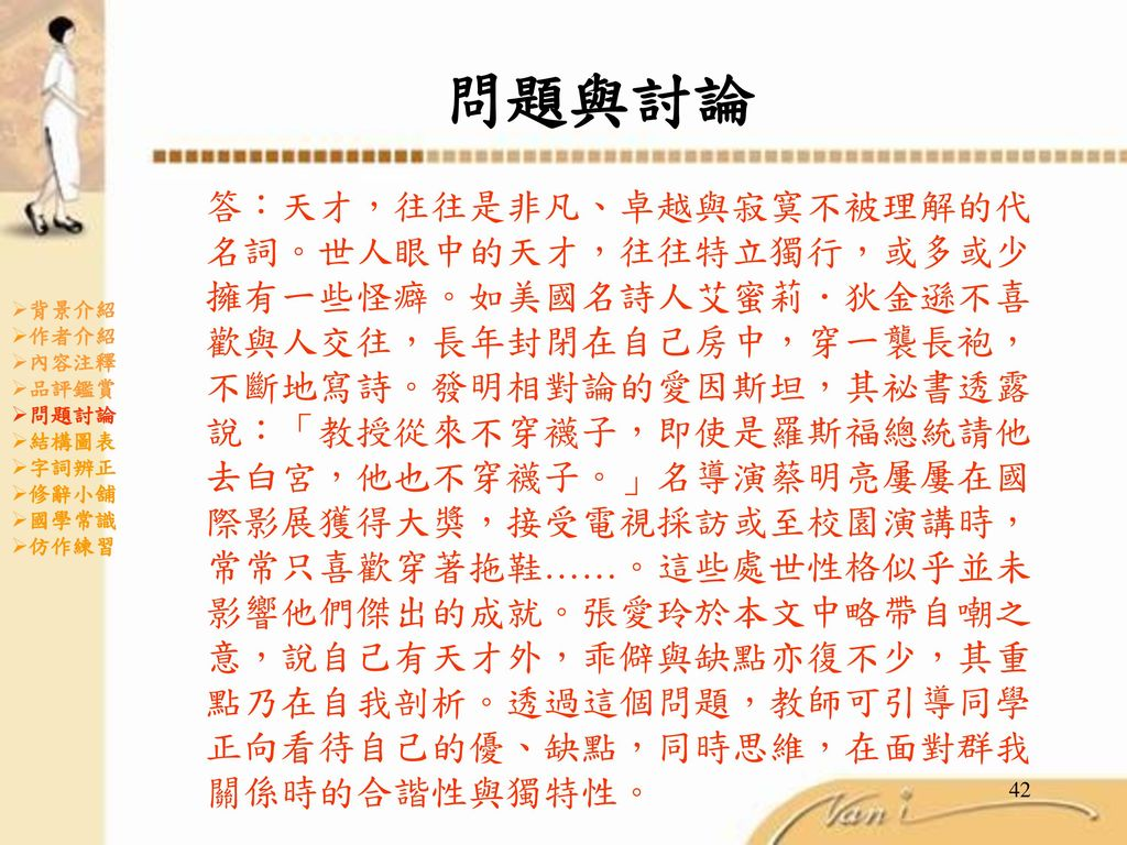 第二冊 第八課 天才夢 張愛玲. - ppt download