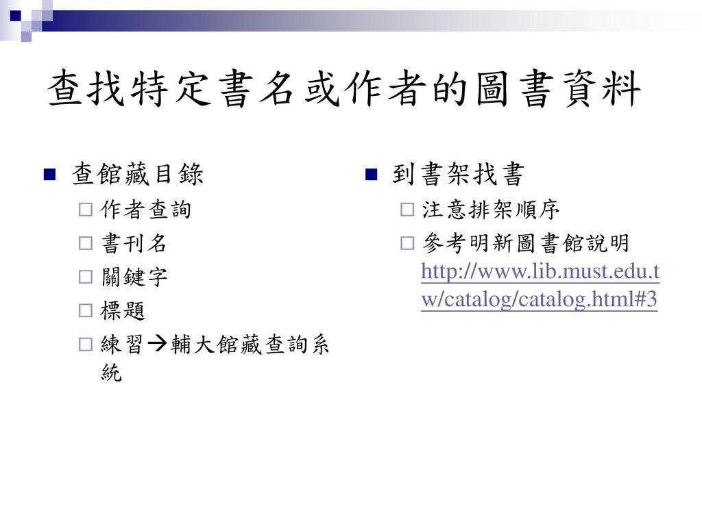 圖書資訊檢索 一般圖書 電子書 學位論文 灰色文獻. - ppt download