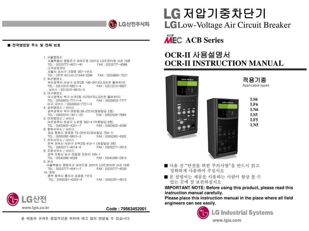 저압기중차단기 Low-Voltage Air Circuit Breaker ACB Series OCR-II