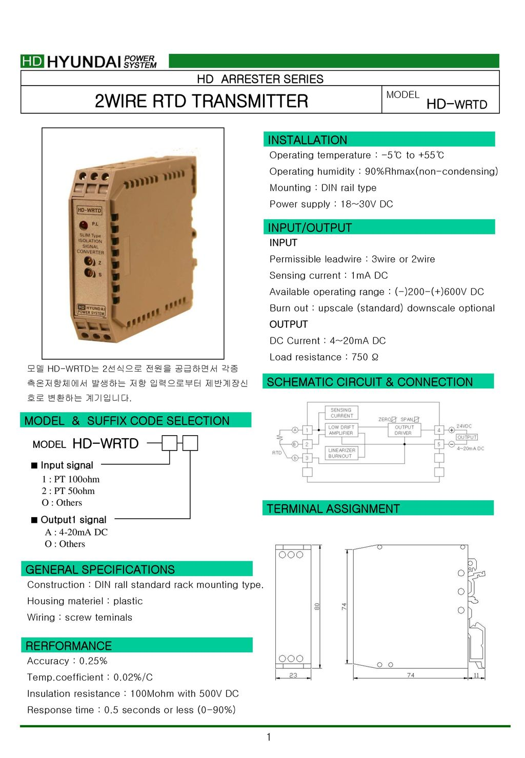hight resolution of 2wire rtd transmitter hd wrtd hd wrtd hd arrester series installation