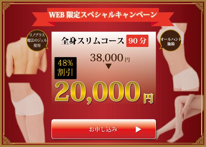 web限定全身スリムコースキャンペーン