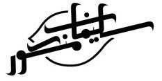 Sliman Mansour
