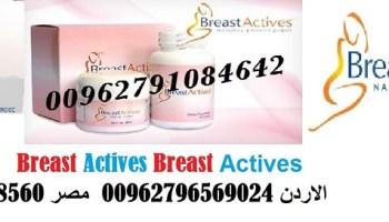 Breast Actives في الاردن 00962796569024 Slim 2019