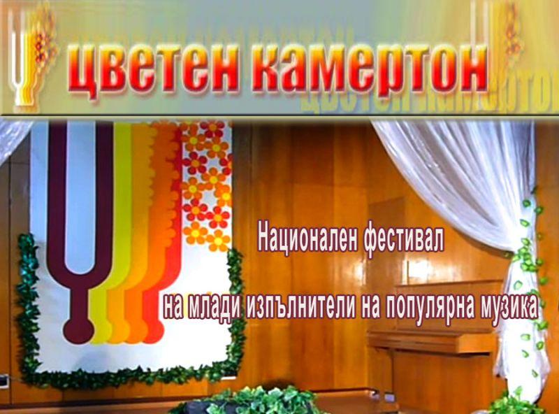 """Над 130 изпълнители са заявили участие в """"ЦВЕТЕН КАМЕРТОН"""" 2017"""