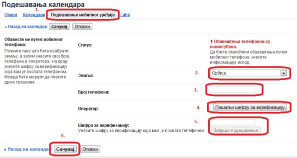 Google kalendar podešavanje SMS obaveštenja