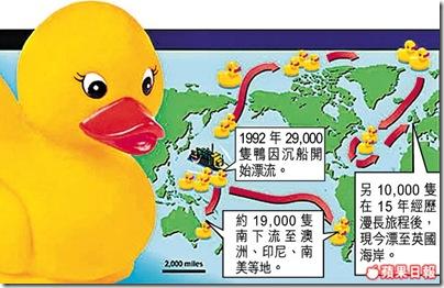 黃色小鴨(Rubber Duck)來臺灣!小鴨奇幻的冒險故事:小鴨艦隊漂流記!   史隆黑白配