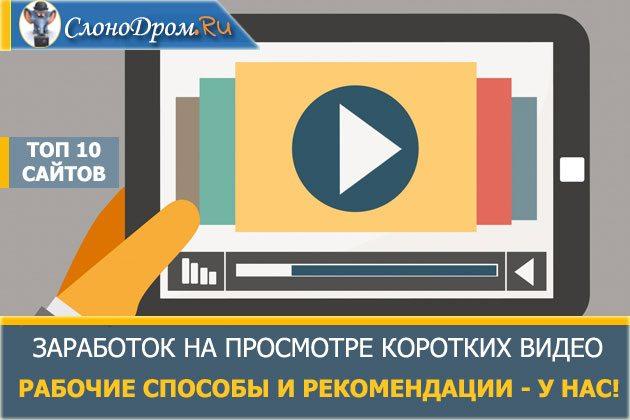 заработок размещение видео в интернете