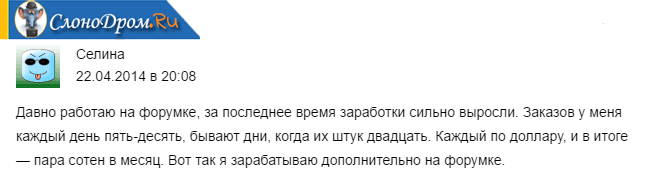 Форумок отзыв