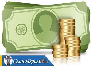 Как заработать небольшие деньги в интернете быстро заработать в интернете 1000 рублей в день без вложений
