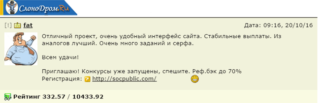 socpublic отзыв