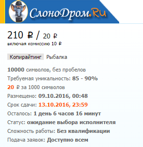 заработок без вложений 500 рублей в день