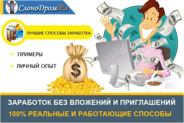 Как можно заработать в интернете с вложениями от 200 рублей ставки на спорт стратегии книги