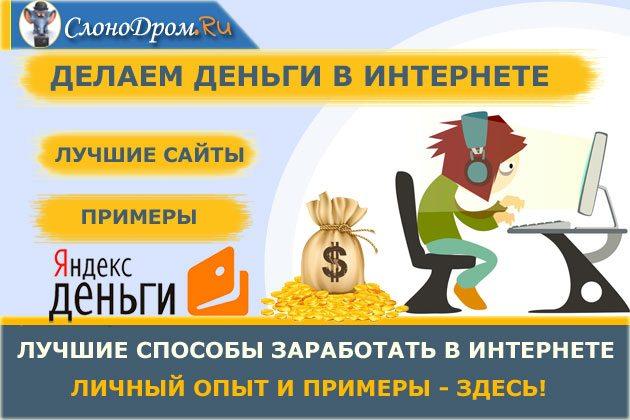 интернет заработок без вложений с выводом денег