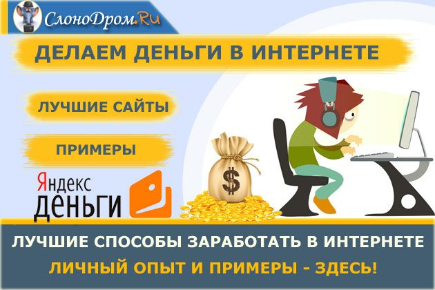 заработок денег без вложений сайты