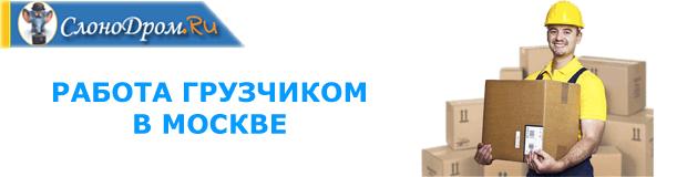 Работа грузчиком с ежедневной оплатой в Москве