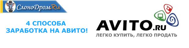Как заработать без вложений на Авито - 4 способа