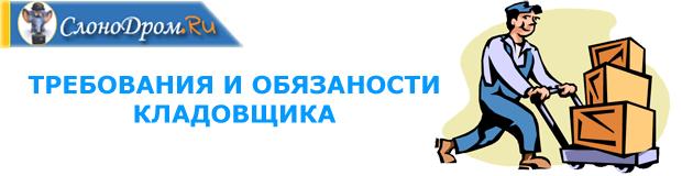 Кладовщик - работа с ежедневными выплатами в Москве